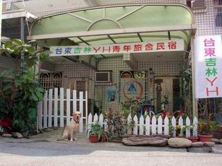 台東吉林YH青年旅舍民宿-0