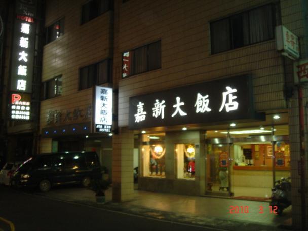 嘉新大飯店-0