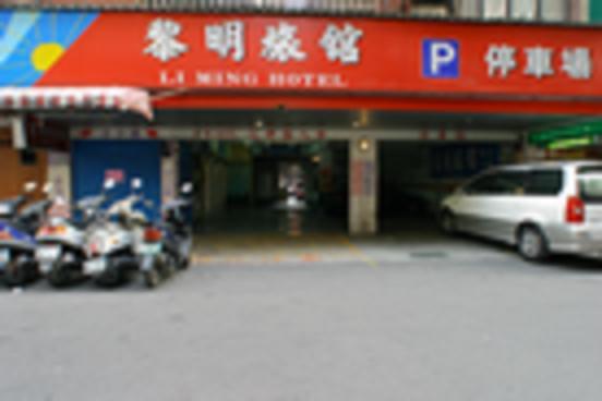 黎明旅館-0