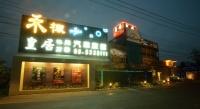 皇居汽車旅館(禾楓斗六館)