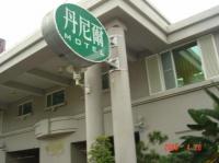 丹尼爾汽車旅館