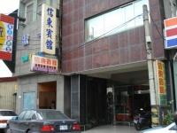 信東大旅社