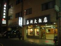 嘉新大飯店