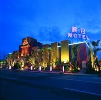 假日汽車旅館