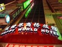 悅世界商務旅館