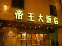 帝王大飯店