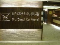 蝴蝶谷大飯店