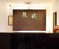 薇城精緻旅店