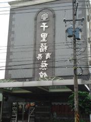 千里福商務旅館