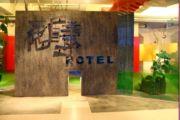 花漾時尚旅館