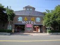 春城汽車旅館