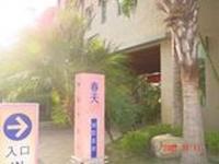 春天國際旅館