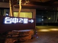 台中之星汽車旅館